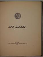 `Про былое` М.В. ( Михаил Веневитинов ). Москва, Типография и словолитня О.О.Гербек, 1888 г.