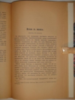 `Замыслы` Оскар Уйалд. Москва, Книгоиздательство  Гриф , 1906г.