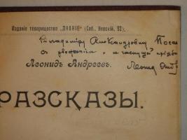 `Рассказы` Леонид Андреев. С.-Петербург, Издание Товарищества  Знание , 1901 г.