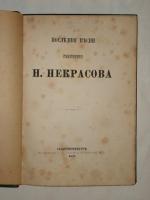 `Последние песни` Н.Некрасов. С.-Петербург, В Типографии А.А.Краевского, 1877 г.