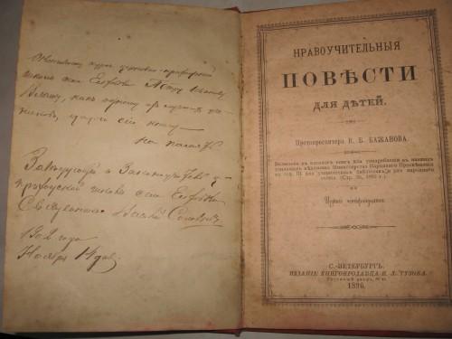 `Нравоучительные повести для детей` Бажанов В.. 1896 г Санкт-Петербург