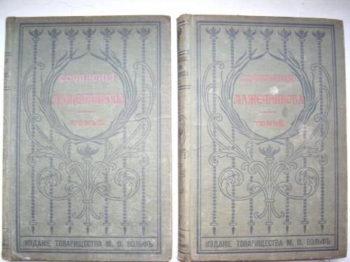 `Сочинения ЛАЖЕЧНИКОВА` И.И. Лажечников. 1899 С-ПЕТЕРБУРГ