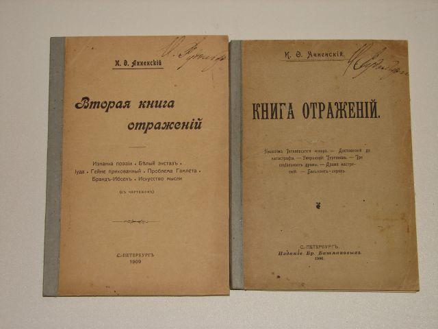 `Книга отражений, Вторая книга отражений.` И. Анненский. 1906-1909 С.-Петербург
