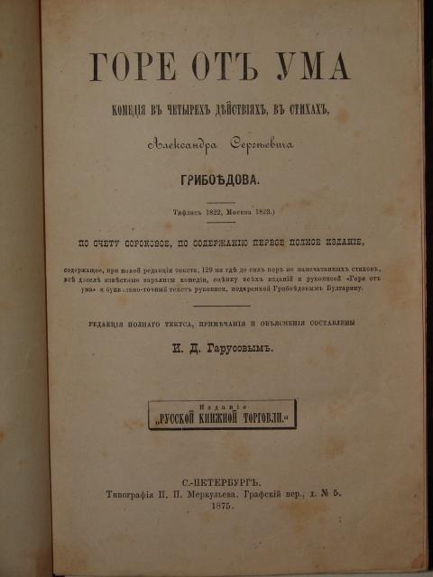 `Горе от ума` А.С. Грибоедов. 1875г. С.-Петербург