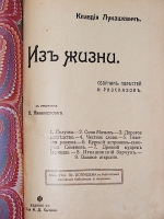 `Из жизни. Сборник повестей и рассказов` К. Лукашевич. 1914 г. Москва