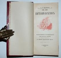 `Евгений Онегин` А.С. Пушкин. 1899 гг. С.-Петербург