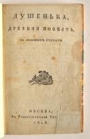 `Душенька, древняя повесть в вольных стихах` И.Ф.Богданович. Москва, в Университетской типографии, 1818 года
