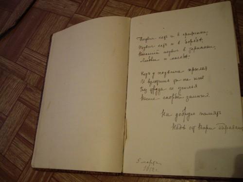 `Рукописный блокнот` Сазонова. 1912-1913