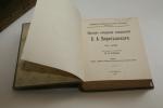 `Полное собрание сочинений в 2-х томах` Баратынский Е. А.. Петроград 1915