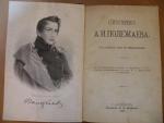 `Полное собрание сочинений` А.И. Полежаева. С.-Петербург 1892