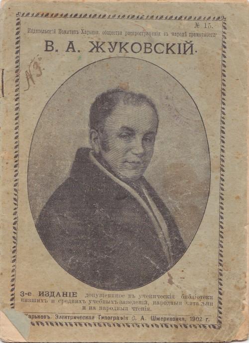 `В.А. Жуковский` В.А. Жуковский. 1902, Харьков