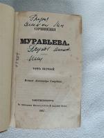 `Сочинения Муравьёва в двух томах` . С.-Петербург, в типографии Императорской Академии Наук, 1847 г.