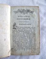 `Прекрасная Россиянка` . Москва, в вольной типографии А. Решетникова, 1796 год