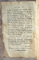 `Последняя Элоиза или письма Юнии Сализбури` собранные и изданные Г.Дофином Вердюнским Гражданином. В типографии при Театре у Христофора Клаудия, 1793 год