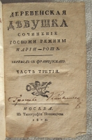 `Деревенская девушка` сочинение госпожи Режины Марии-Рош. Москва, в типографии Пономарева, 1805 год