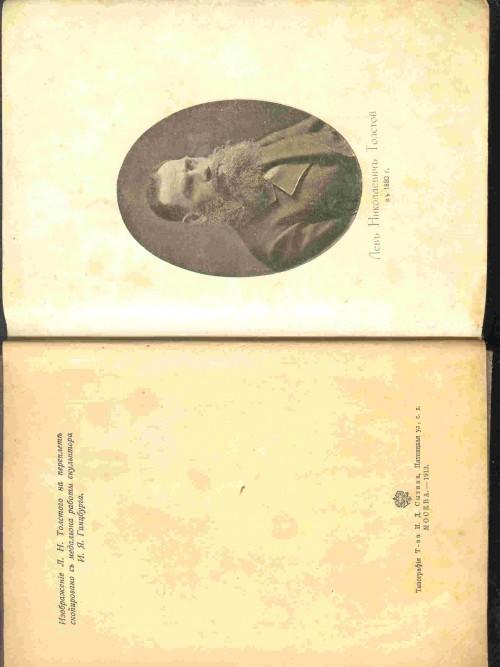 `Народные и другiе разсказы` Лев Толстой. Москва 1913 г.