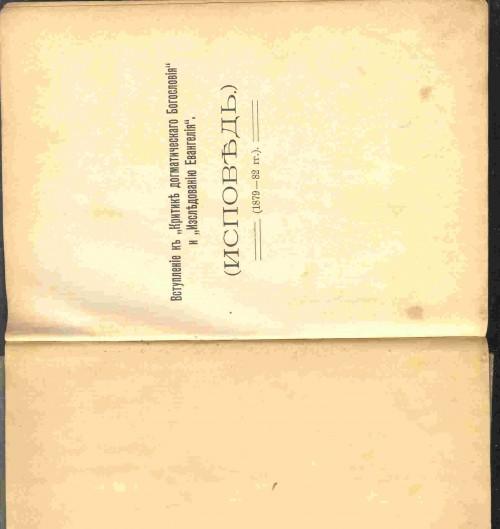 `Исповедь` Лев Толстой. Москва 1913 г.