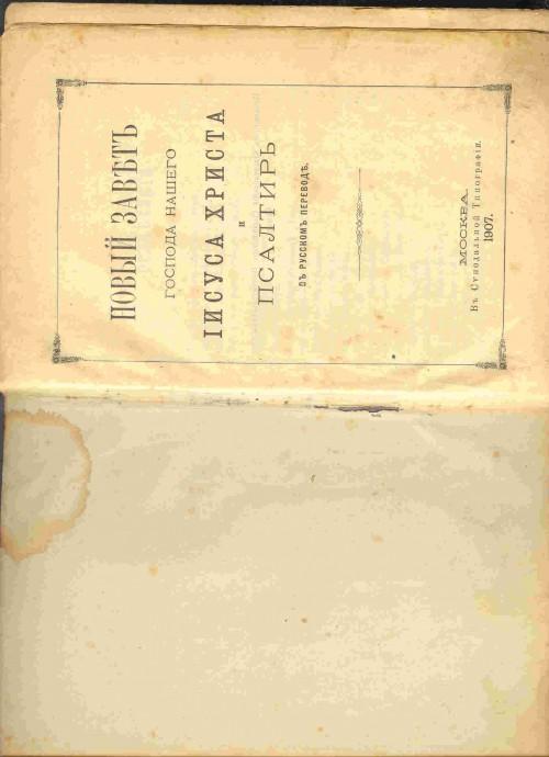 `Новый Завет ГОСПОДА НАШЕГО ИИСУСА  ХРИСТА и ПСАЛТИРЬ` . Москва 1907 год