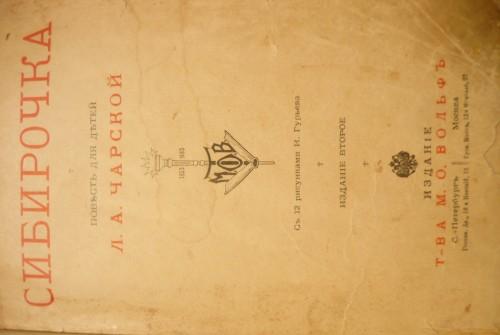 `Сибирочка` Л.А.Чарской. МОВ 1853-1883