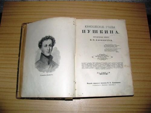 `Юношеские года Пушкина, биографическая повесть` Авенариус. пятое издание