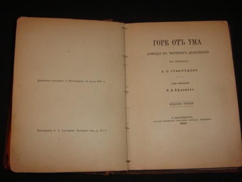 `Горе от ума` А.С.Грибоедов. 1879 СПб