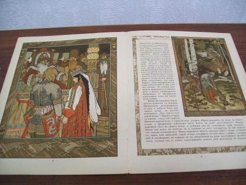 `Сказка об Иване-царевиче, Жар-птице и о сером волке` . С.-Петербург, 1901.