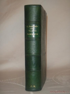`Чудеса Антихриста` Сельма Лагерлёф. Москва, Типография В.М.Саблина, 1910г.