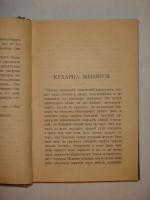 `Пёстрые рассказы` Антон Чехов. С.-Петербург, Издание А.С.Суворина, 1897г.