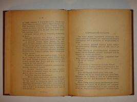 `Дым без огня` Тэффи. С-Петербург, Издательство  Новый Сатирикон , 1914г.