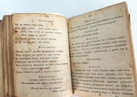 `Детский театр` Соч. Б Федорова. СПб, 1835 г.