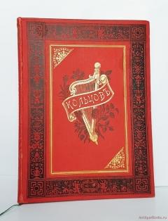 Антикварная книга: Стихотворения А.В.Кольцова. . Спб.: Герман Гоппе, 1895 г.