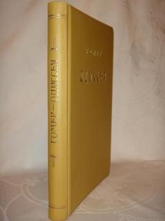 Антикварная книга: Одиссея Гомера. Гомер. С.-Петербург, Издание А.Ф.Девриена, 1911г.