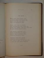 `Вечерние огни. Собрание неизданных стихотворений А.Фета. Вып. 1-4.` Афанасий Фет. 1883-1891 гг.