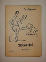 `Прохожий. Поэма 1920-1921` Яков Апушкин.