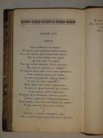 `Басни И.А.Крылова ( Часть первая ).` И.А.Крылов. Париж, Типография Фирмина Дидо ( De L'imprimerie de Firmin Didot ), 1825 г.
