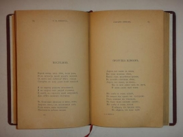 `Собрание стихов. 1889-1903г.` З.Н.Гиппиус. Москва, Книгоиздательство  Скорпион , 1904 г.