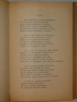 `Стихотворения` М.П.Розенгейм. С.-Петербург, Типография М.М.Стасюлевича, 1902г.