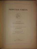 `Одиссея Гомера` Гомер. С.-Петербург, Издание А.Ф.Девриена, 1911г.
