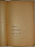 `Лира Лир` Сергей Бобров. Москва, Книгоиздательство  Центрифуга , 1917г.