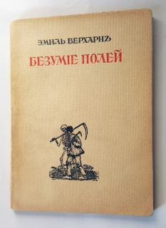 `Безумие полей` Эмиль Верхарн. СПб, 1914 г.