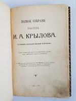`Полное собрание басен И.А. Крылова` . Санкт-Петербург, 1911 год