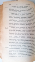 `Европейский роман в XIX-м столетии. Роман на Западе за две трети века` Боборыкин П.Д. СПб, 1900 г