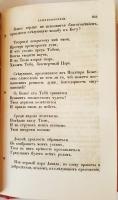 `Полное собрание сочинений русских авторов. Том 2.` Богданович. СПб. 1848 г.