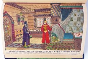 `История о Российском дворянине Фроле Скобееве` Б.И.Дунаев. Москва, 1915 г.