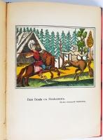 `Сказания про храброго витязя про Бову Королевича` Б.И.Дунаев. Москва, 1915 г.