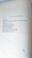 `Поэмы ломбардского цикла` А.Кирпичникова. Москва, 1873 г.