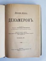 `Декамерон` Джованни Бокаччо. Москва, типо-лит. т-ва И.Н. Кушнерев и К°, 1896 г.