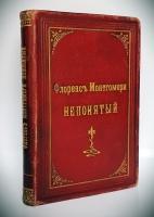 `Непонятый. Повесть Флоренса Монтгомери` . Издание книгопродавца М.О. Вольф 1875 г.