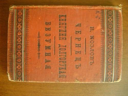 `Три поэмы` Козлов. 1889г.С-Петербург