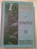 `Полное собрание сочинений. В четырех томах` Ибсень. Товарищество А. Ф. Маркс 1909 г